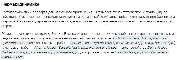 Фармакологическое действие Офломила