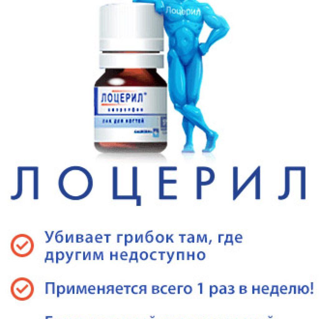 Эффективность Лоцерила
