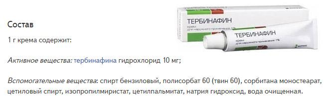 Противогрибковый крем Тербинафин
