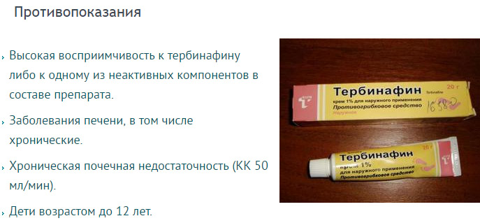 Противопоказания к применению Тербинафина