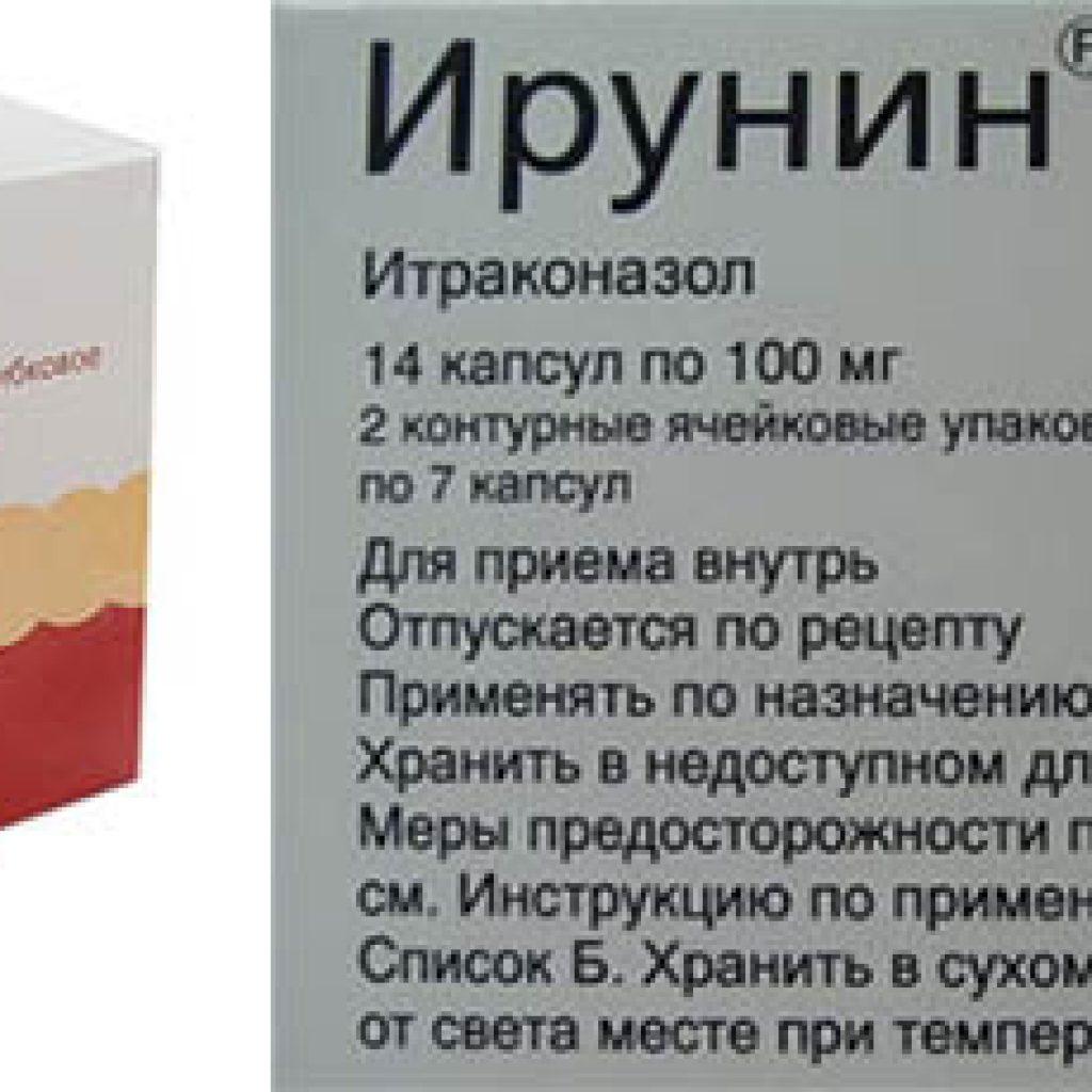 Таблетки Ирунин